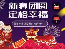 新春佳节投票主题模版
