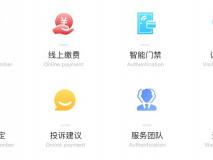 物业管理系统(2021版)