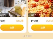 厨艺主题投票模版