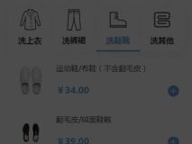 商品分类及商品设置相关介绍-干洗店预约洗衣系统