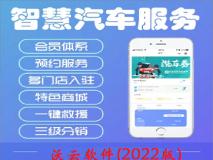 汽车美容保养专用小程序(2021版)-更新功能详情(2021.07.18)