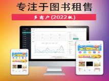 更新功能介绍(2021.10.22)-图书租赁系统(多商户版)