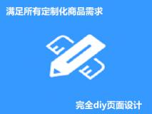 定制化商品插件-多门店商城系统
