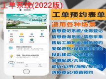 工单系统(2022版)