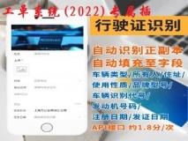 行驶证、驾驶证图文识别插件- 工单系统(2022版)