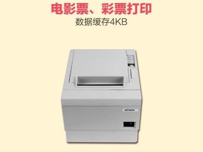 票务系统专用打印机(epson)TM-T86L