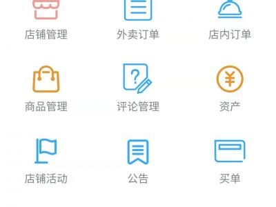 商户版app