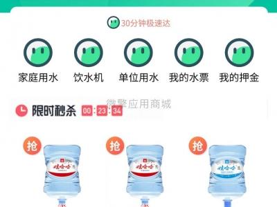 桶装水配送系统(微信版)