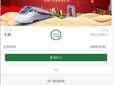 客运班车售票系统(2020版)