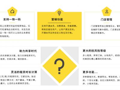 扫码租赁系统(多商户版)