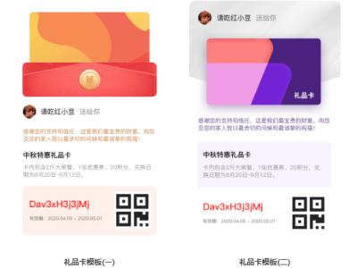 微信小程序提货卡提货系统
