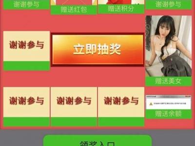 微信投票抽奖系统