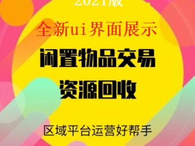 社区二手置换系统(2021版)