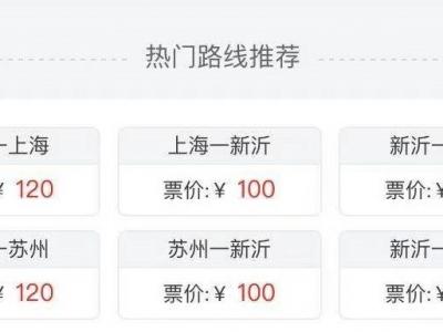 客运车票预订系统(微信版)
