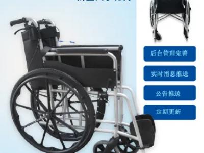共享轮椅租赁系统