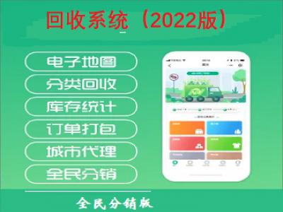 废品回收系统2021版